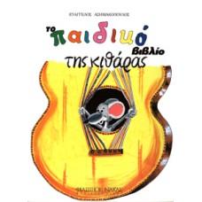 Ασημακόπουλος Ευάγγελος-Το παιδικό βιβλίο της κιθάρας