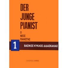Der Junge Pianist O νέος πιανίστας-Βασικός κύκλος διδασκαλίας