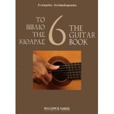 Ασημακόπουλος Ευάγγελος-Το βιβλίο της κιθάρας 6