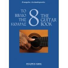 Ασημακόπουλος Ευάγγελος-Το βιβλίο της κιθάρας 8