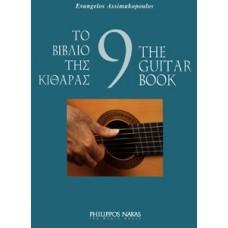 Ασημακόπουλος Ευάγγελος-Το βιβλίο της κιθάρας 9