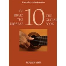 Ασημακόπουλος Ευάγγελος-Το βιβλίο της κιθάρας 10