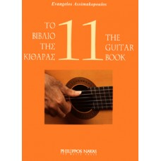 Ασημακόπουλος Ευάγγελος-Το βιβλίο της κιθάρας 11