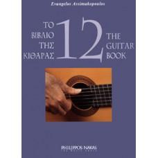 Ασημακόπουλος Ευάγγελος-Το βιβλίο της κιθάρας 12