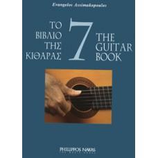 Ασημακόπουλος Ευάγγελος-Το βιβλίο της κιθάρας 7