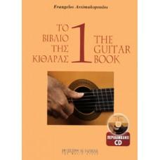 Ασημακόπουλος Ευάγγελος-Το βιβλίο της κιθάρας 1 + CD