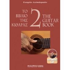 Ασημακόπουλος Ευάγγελος-Το βιβλίο της κιθάρας 2 + CD