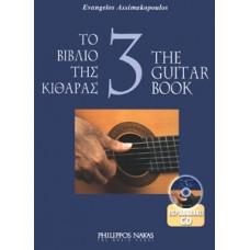 Ασημακόπουλος Ευάγγελος-Το βιβλίο της κιθάρας 3 + CD