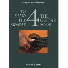 Ασημακόπουλος Ευάγγελος-Το βιβλίο της κιθάρας 4 + CD