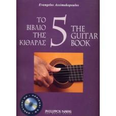 Ασημακόπουλος Ευάγγελος-Το βιβλίο της κιθάρας 5 + CD