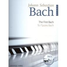 BACH J.S Το Πρώτο Μπαχ + CD