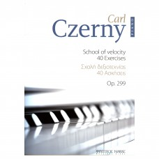 Czerny Carl - Σχολή Δεξιοτεχνίας 40 Ασκήσεις Op.299